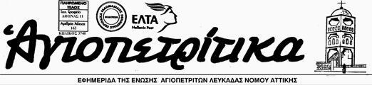 agiopetritika logo