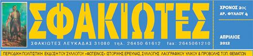 sfakiotes newspaper logo