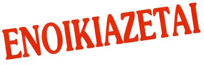 http://www.mylefkada.gr/2012/march/enoikiazetai.jpg