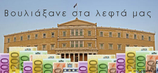 elliniko koinoboulio euro