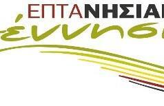 eptanisiaki anagennisi logo