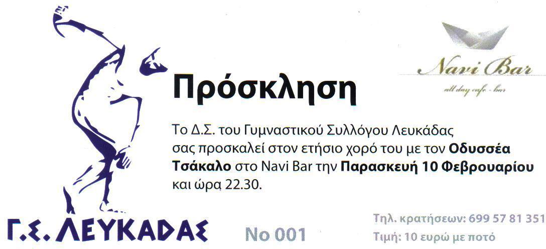 xoros-gymn-syllogos