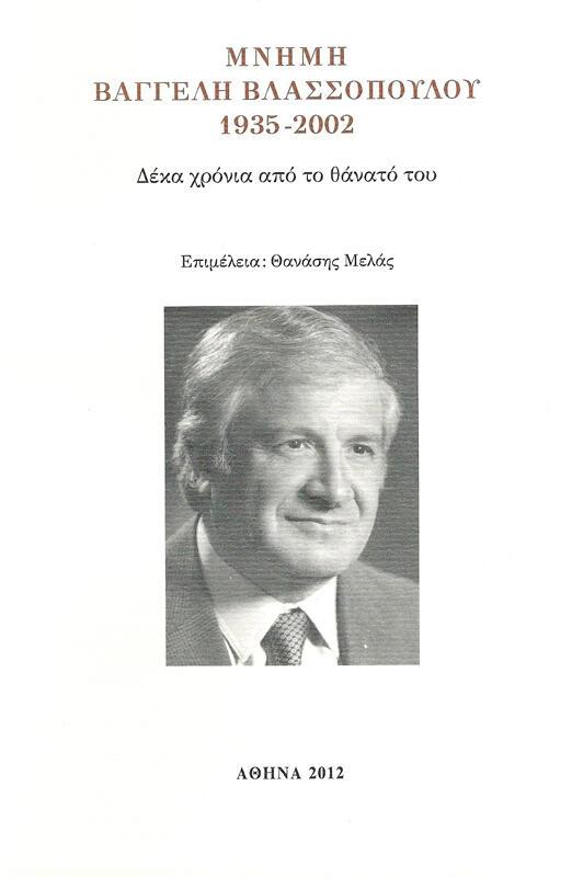 vlassopoulos-cover
