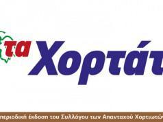 xortata522