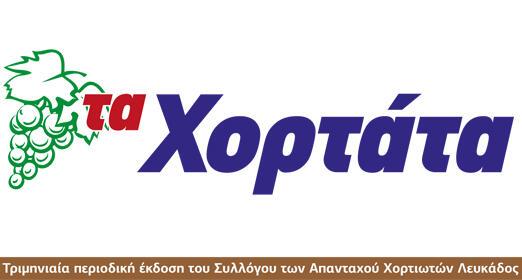http://www.mylefkada.gr/wp-content/uploads/2012/08/xortata522.jpg