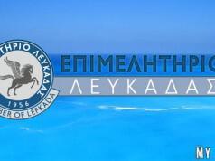 http://www.mylefkada.gr/2012/November/epimelitirio522.JPG