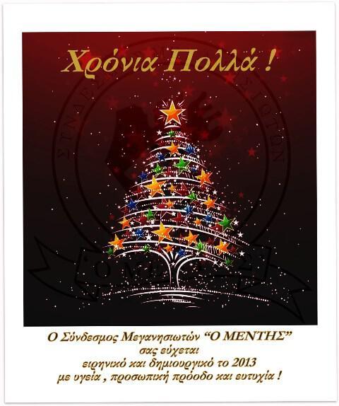 Mentis Efxes 2013