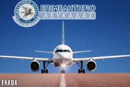 Επιμελητήριο Λευκάδας: Ξεκινά η αεροπορική σύνδεση Αθήνας-Ακτίου