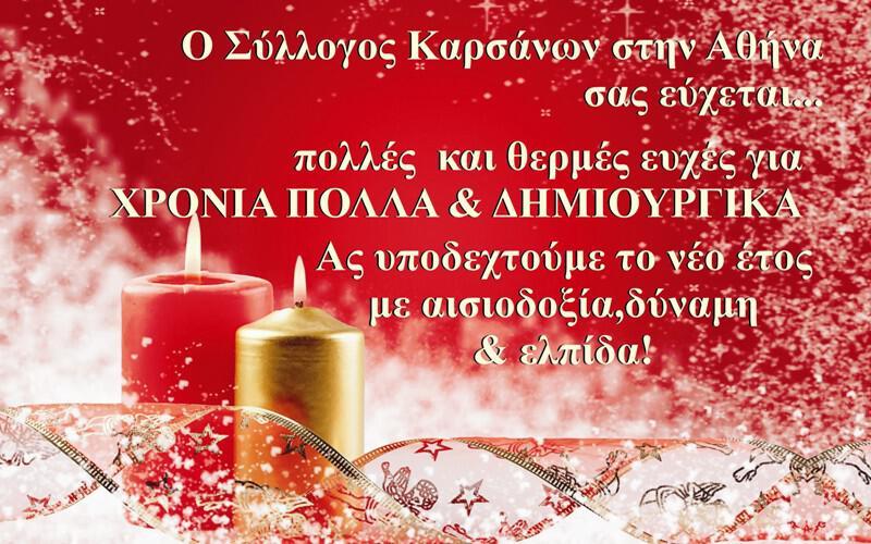 eyxes-karsanoi-athinas