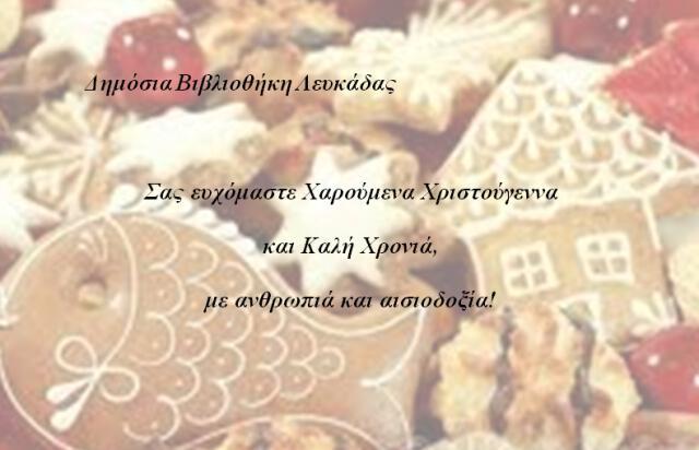 eyxes-vivliothiki