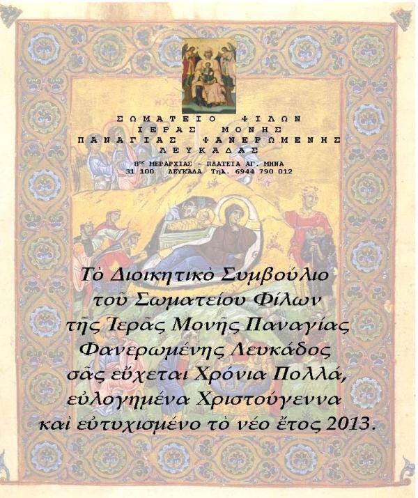 eyxes-xristougennon
