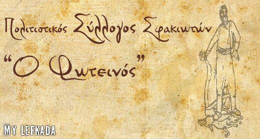foteinos-logo