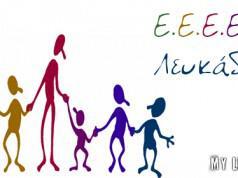 eeeek-lefkadas-logo