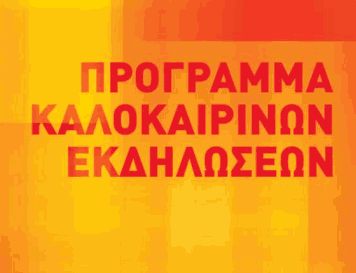 summer-lefkada
