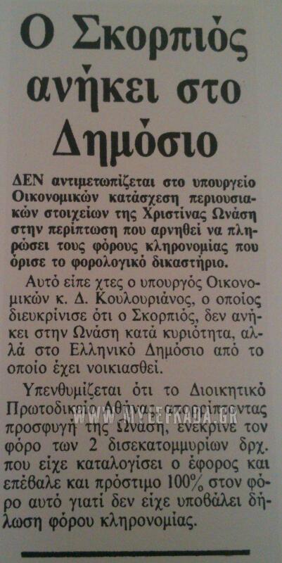 onasis21 copy copy