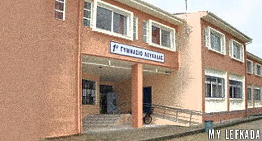 http://www.mylefkada.gr/2012/September/1o-gymnasio.jpg