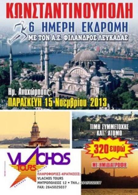 vlachos-konstantinoupoli-254x360