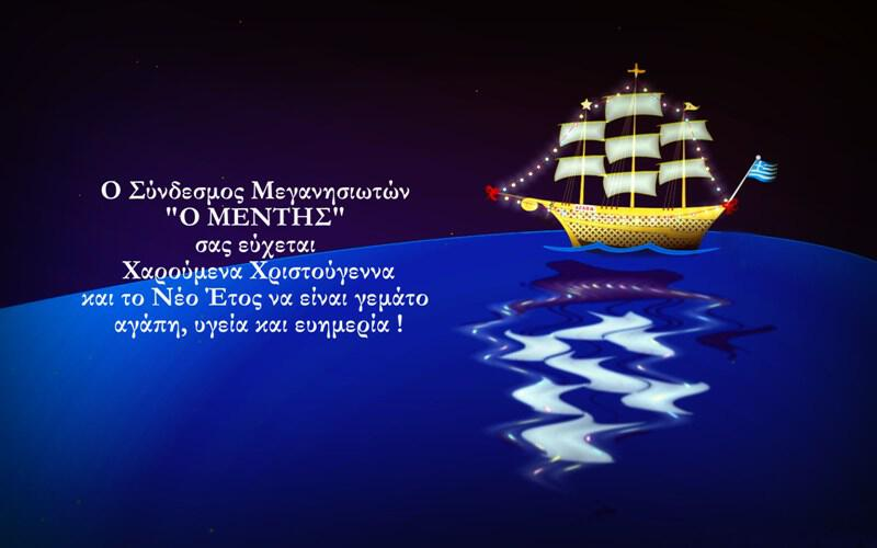 Mentis Xmas card 2014