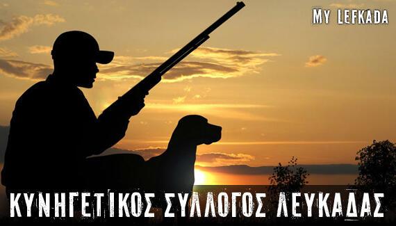 http://www.mylefkada.gr/2014/March/kinigetikos-syllogos-lefkadas.jpg