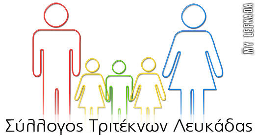 http://www.mylefkada.gr/2013/September/triteknoi.JPG