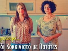 xtapodi-kokkinisto