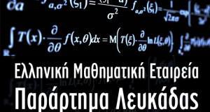 mathimatiki-etairia-lefkadas