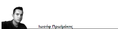 Ο Ιωσήφ Πρωϊμάκης ανάμεσα σε πραγματικούς και φανταστικούς Εγκέλαδους. 8de25d102f2