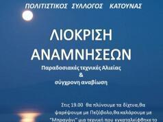 xatzidakis