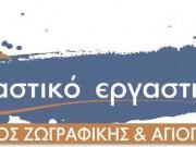 eikastiko ergastiri logo