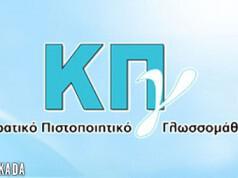 http://www.mylefkada.gr/2012/October/kpg.jpg