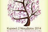 Πανελλαδικός Ταυτόχρονος Δημόσιος Θηλασμός: Μια εκδήλωση-γιορτή!