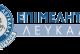 Ανακοίνωση του Επιμελητηρίου Λευκάδας