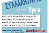 Συλλαλητήριο για την Υγεία στην Λευκάδα