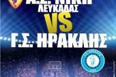Πρωτάθλημα Μπάσκετ Α2 Γυναικών: Νίκη Λευκάδας – Γ.Σ. Ηρακλής