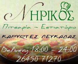 nirikos-266-220b