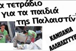 Ευχαριστήριο του Συλλόγου Εκπ/κων ΠΕ Λευκάδας