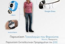Παρουσίαση τεχνολογιών που φοριούνται και επίδειξη του Google Glass στη Λευκάδα