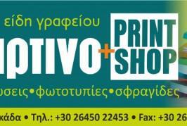 Επισκεφθείτε το νέο κατάστημα Print shop + Χάρτινο στην Λευκάδα