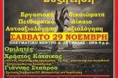 Εκδήλωση και κάλεσμα σε απεργία του Συλλόγου Εκπ/κων ΠΕ Λευκάδας
