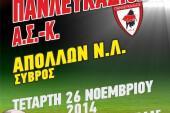 Κύπελλο ΕΠΣ Πρέβεζας – Λευκάδας: Πανλευκάδιος VS Σύβρος