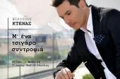 Φίλιππος Κτενάς : Μ'ένα τσιγάρο συντροφιά