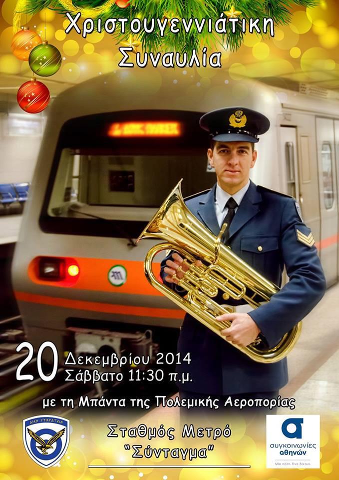 Ένας Λευκαδίτης στο Μετρό της Αθήνας!