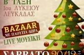Χριστουγεννιάτικο Bazaar του 1ου Λυκείου Λευκάδας