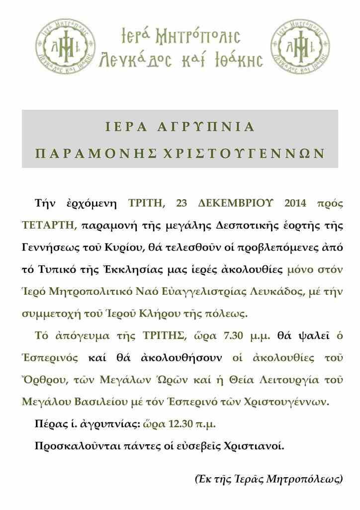 agrypnia-megalon-oron1