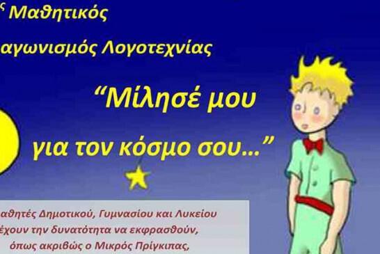 1ος Μαθητικός Διαγωνισμός Λογοτεχνίας στην Λευκάδα