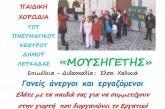 Παιδική γιορτή του Εργατικού Κέντρου