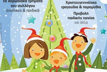 Φωτεινός Σφακιωτών: Χριστουγεννιάτικη γιορτή και χορός!