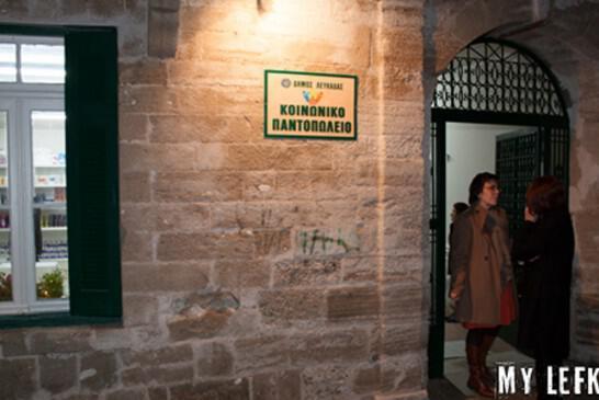 Δήμος Λευκάδας: Κάλεσμα στήριξης του Κοινωνικού Παντοπωλείου