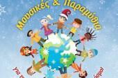Χριστουγεννιάτικη εκδήλωση του Μουσικού Σχολείου Λευκάδας