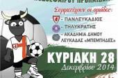 Τουρνουά αγάπης ποδοσφαίρου προπαίδων